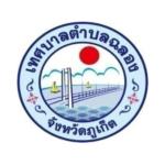 เทศบาลตำบลฉลอง จังหวัดภูเก็ต Logo